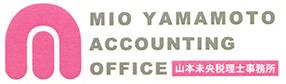 山本未央税理士事務所
